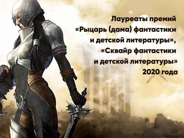 Лауреаты премий «Рыцарь (дама) фантастики и детской литературы», «Сквайр фантастики и детской литературы» 2020 года