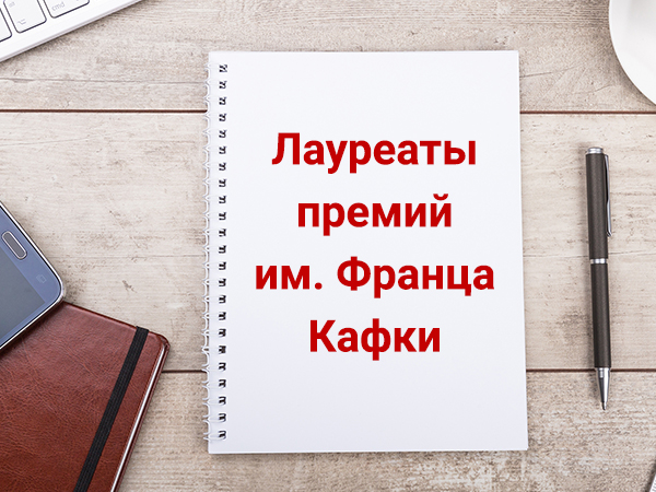 Лауреаты премий им. Франца Кафки