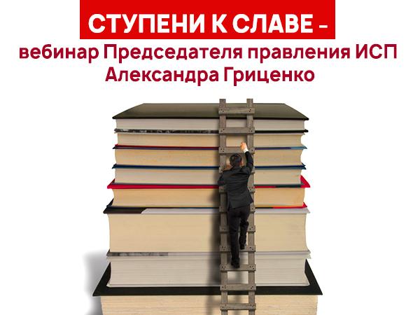 Ступени к славе – вебинар Председателя правления ИСП Александра Гриценко