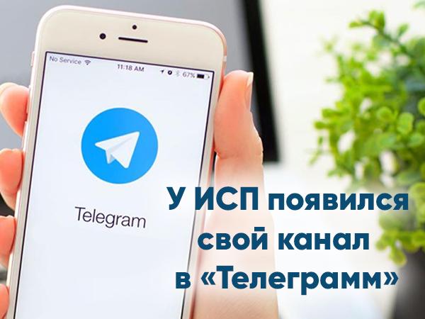 У нашего Союза появился свой канал на ресурсе «Телеграмм»
