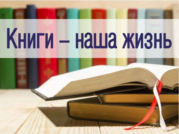 Книги- наша жизнь