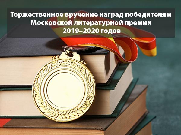Церемония торжественного вручения наград победителям Московской литературной премии 2019–2020 годов
