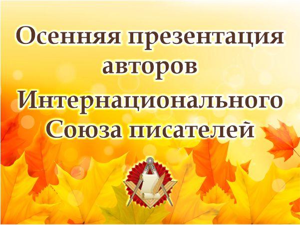 Осенняя презентация авторов Интернационального Союза писателей