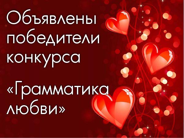 Объявлены победители конкурса «Грамматика любви»