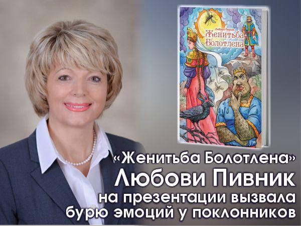 «Женитьба Болотлена» Любови Пивник на презентации вызвала бурю эмоций у поклонников