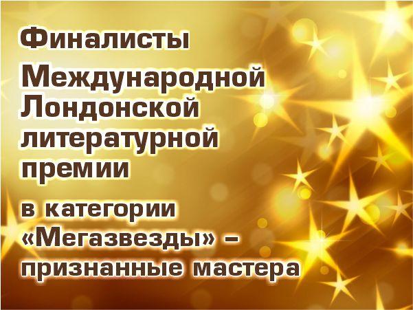 Финалисты Международной Лондонской литературной премии в категории «Мегазвезды» – признанные мастера
