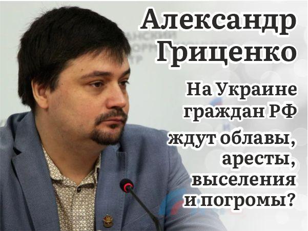 На Украине граждан РФ ждут облавы, аресты, выселения и погромы?