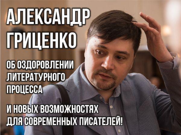 Александр Гриценко об оздоровлении литературного процесса и новых возможностях для современных писателей!