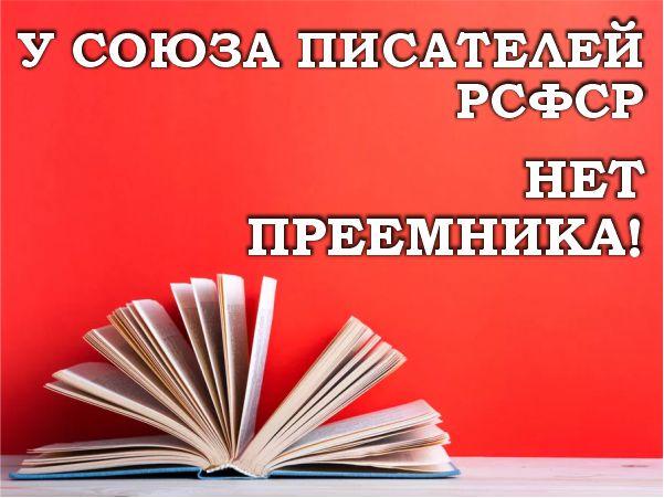 У Союза писателей РСФСР нет переемника!