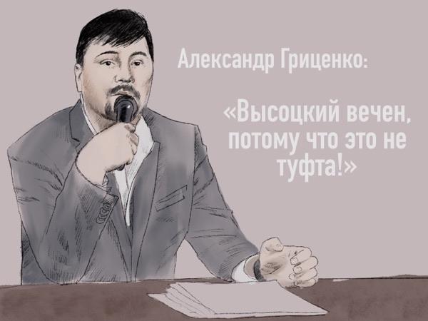 «Высоцкий вечен, потому что это не туфта!»