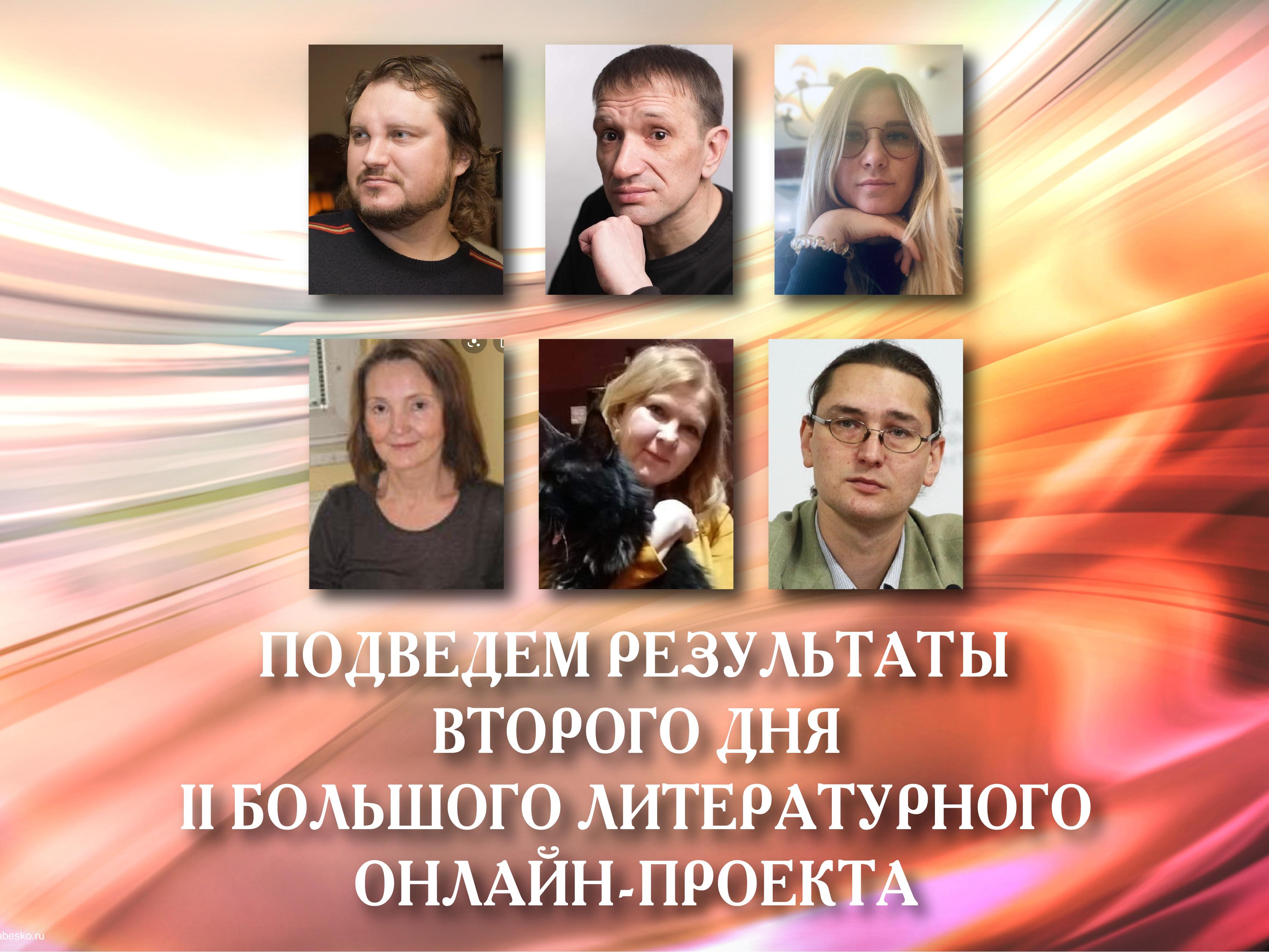 Итоги 2-го дня Большого литературного онлайн-проекта