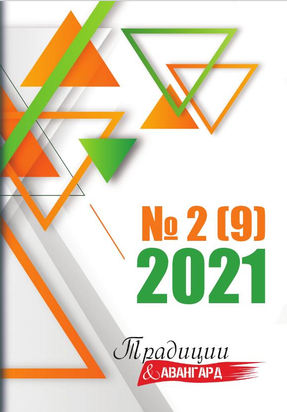 журнал Традиция и авангард 2021
