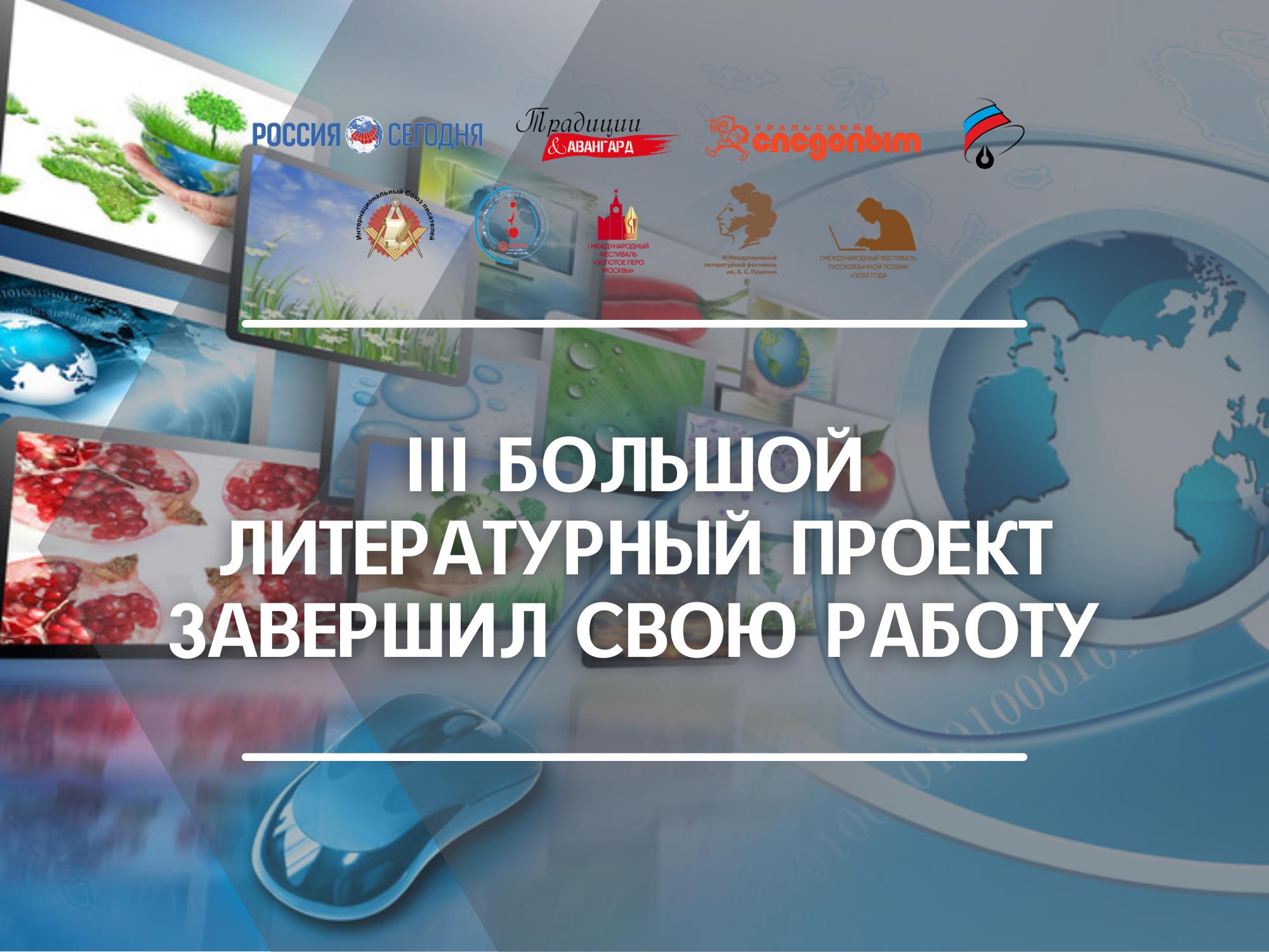 III Большой международный онлайн-проект «лето русскоязычной литературы»